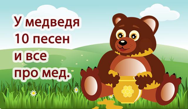 У медведя 10 песен и все про мёд.