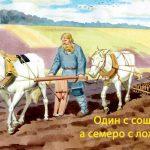 Пословицы про труд и лень