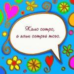 Пословицы про язык