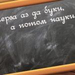 Пословицы про школу и учебу