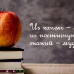 Пословицы о роли знаний в жизни человека