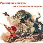 Иван-крестьянский сын и Чудо-юдо: пословицы к сказке