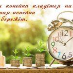 Пословицы про деньги, о деньгах