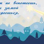 Пословицы о зиме для школьников 1, 2, 3, 4, 5 класса