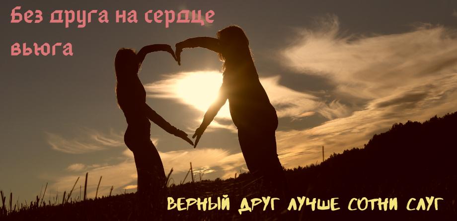 Дружеские отношения и настоящая дружба - важные ценности в жизни!