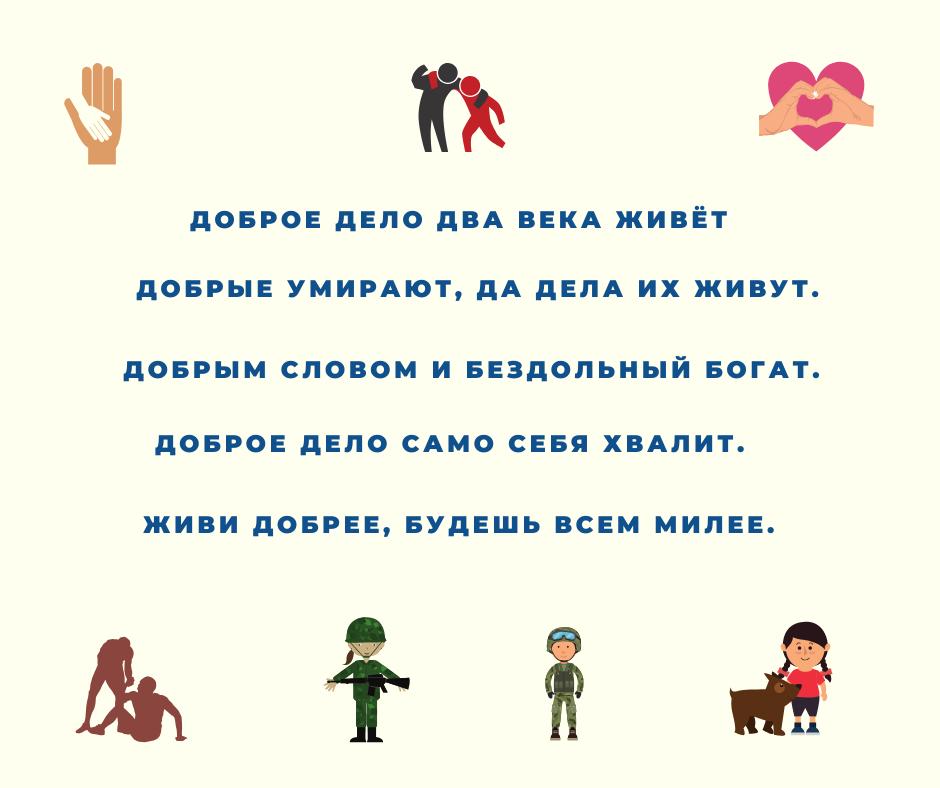 Картинки для иллюстрирования пословиц о добрых делах