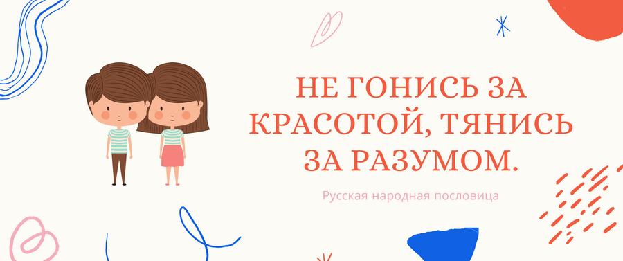 """Русские пословицы и поговорки на тему """"Красота"""""""