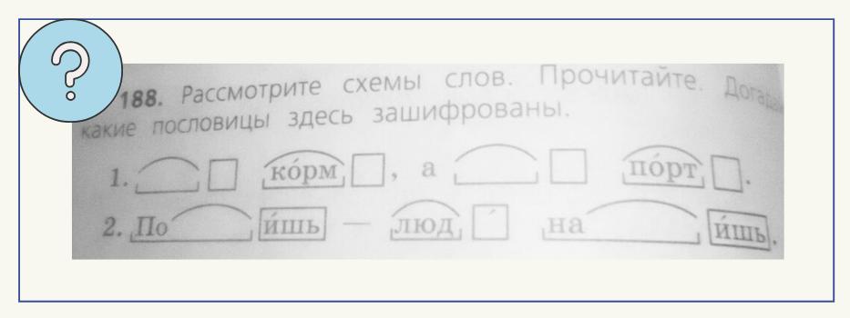 """Находим пословицы со словами, где есть """"корм"""" и """"порт"""""""