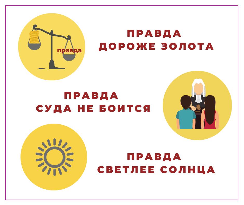Иллюстрации к пословицам о правде