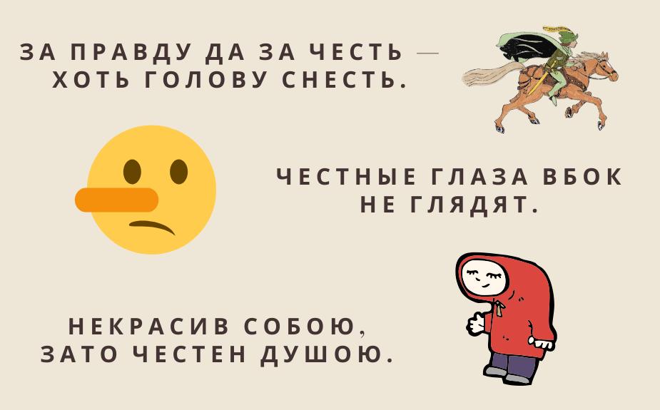 Русские народные пословицы о честности