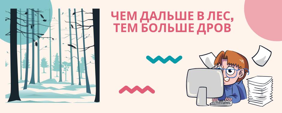 Значение русской народной пословицы